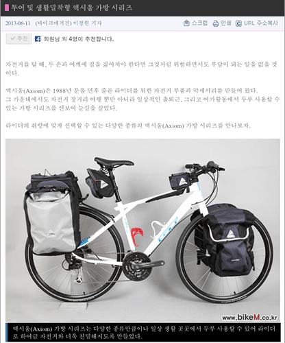 Screenshot of bicycle equiped with Axiom front and rear bike panniers, saddle bag, and Smart Bag on top tube.